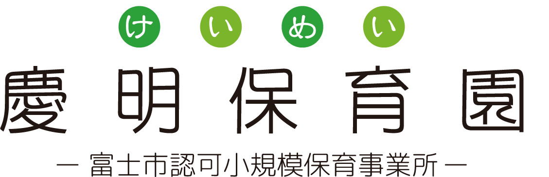 慶明保育園 富士市認可小規模保育事業所