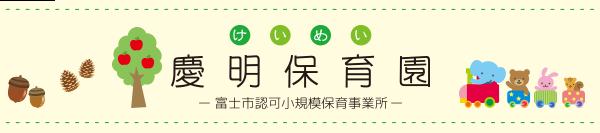 慶明保育園